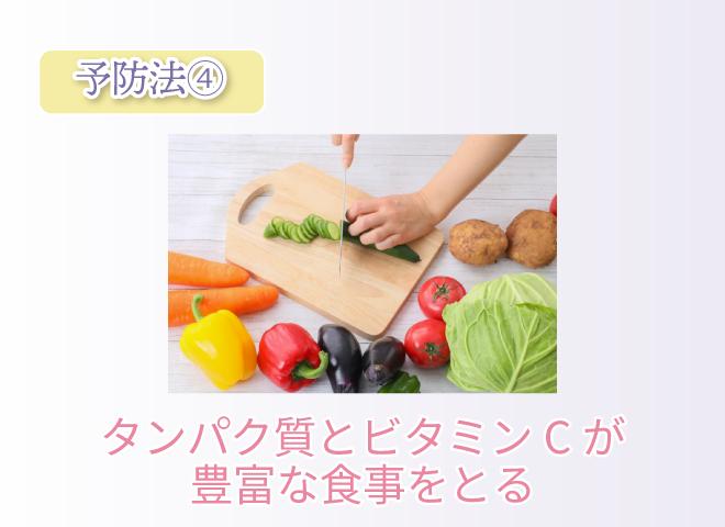 予防法④ タンパク質とビタミンCが豊富な食事をとる